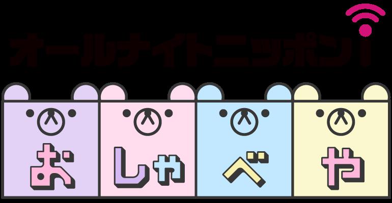 おしゃべや オフィシャルサイト | オールナイトニッポンi「おしゃべや」メンバーズサイト『おしゃべや』